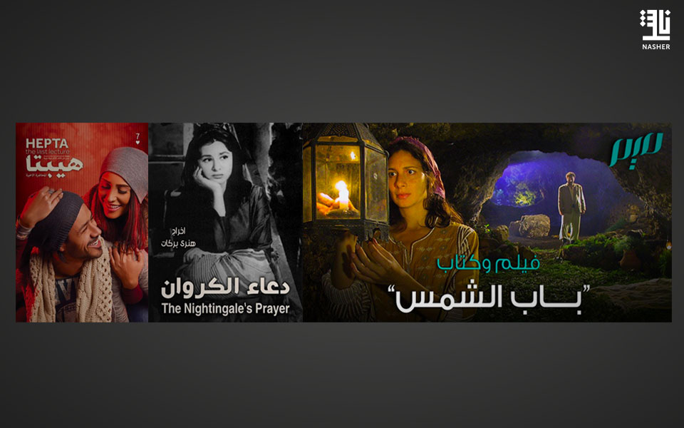 Seven Arabic Novels That Were Turned Into Films